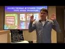 Большая презентация годовой программы обучения Ильи Ситнова МИТ Множественные Источники Трафика