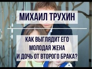 Михаил Трухин: как выглядит его молодая жена и дочь от второго брака?