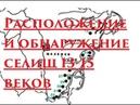 Расположение и обнаружение селищ 13 15 веков на Руси. Раннее средневековье.