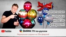 QTVR 33 Невероятно крутые шарики на 23е февраля