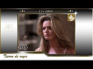 Tierra de Reyes capitulo 114 Full HD / Земля королей 114 серия