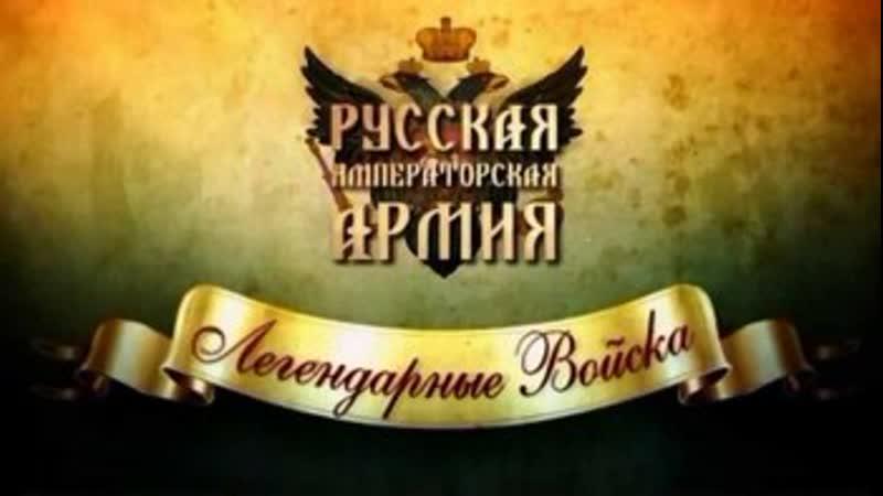 Русская императорская армия. 08. Кирасиры. (2013)