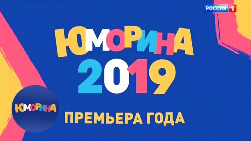 Юморина. Фестиваль юмора и сатиры от 18.10.19