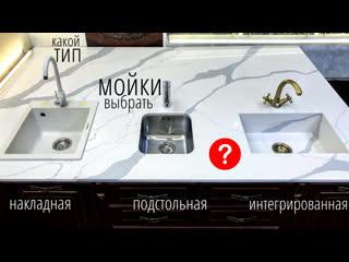 Мойки для каменных столешниц /// Подстольные, накладные, интегрированные 🤷♂️ Какую выбрать? 🤷♀️