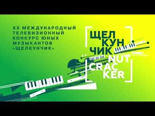 XX конкурс Щелкунчик. Концерт-открытие