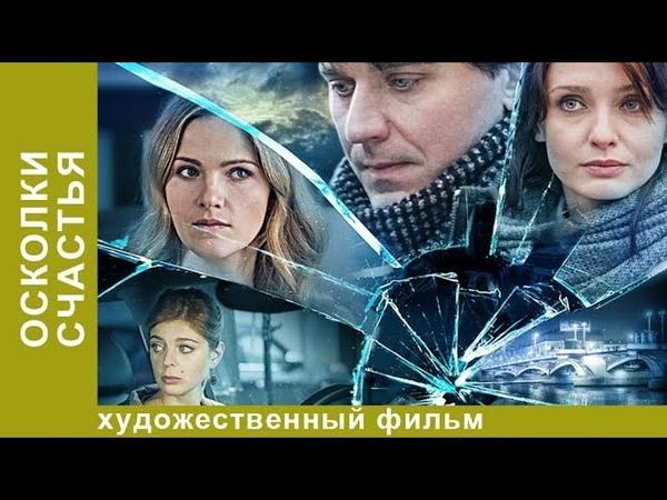 Осколки счастья Сериал 4 серия Мелодрама StarMedia