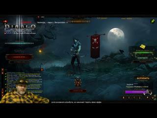 Diablo III: Сезон. ДХ. Финал челенджа.