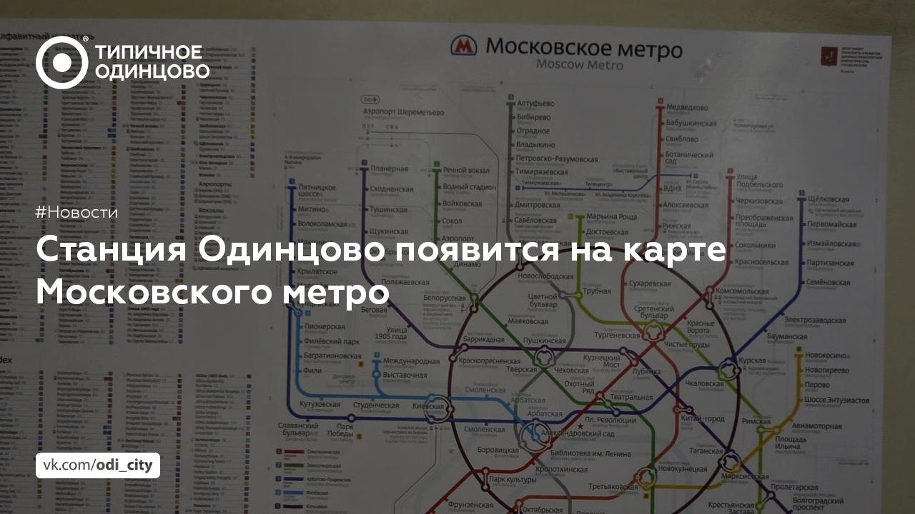 В конце 2019 — начале 2020 года на карте метро появятся первые линии Московских центральных диаметров, сообщил заместитель мэра столицы по вопросам транспорта Максима Ликсутова.