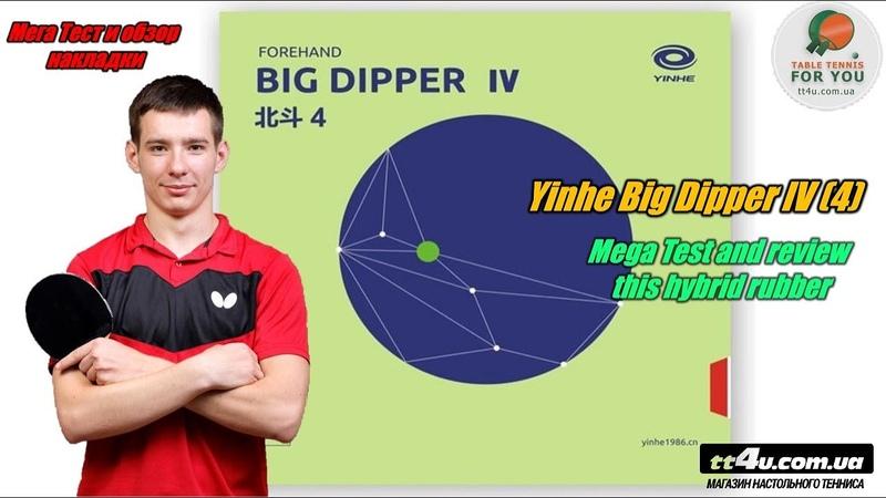 Полный Обзор и тест накладки Yinhe Milkyway Big Dipper IV II В чем же особенность Биг Диппера 4