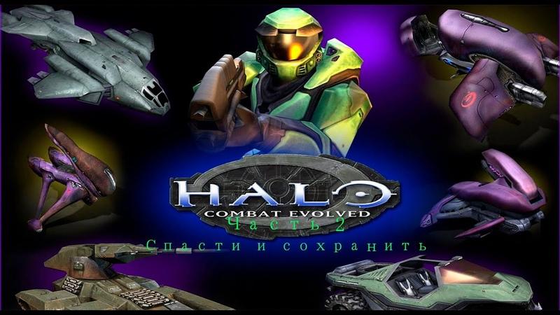 Halo Combat Evolved часть 2 Спасти и сохранить