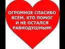 Благотворительный стрим в поддержку инвалида Николая из Белоруссии ЗАДАНИЯ В ОПИСАНИИ
