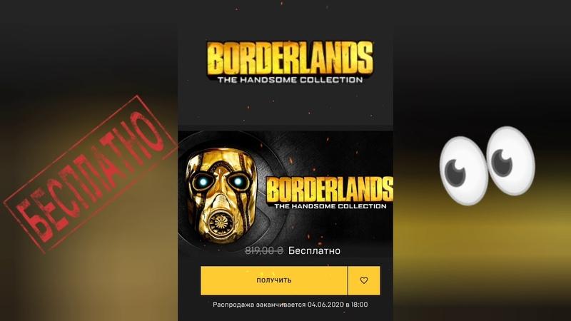 Бесплатная раздача игры BORDERLANDS 2 THE HANDSOME COLLECTION THE PRE SEQUEL epic games store
