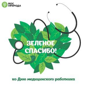 Посетители парка «Кузьминки-Люблино» выразят благодарность врачам