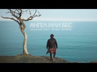 Премьера! Palagin feat. Миша Марвин - Ангел или бес (mood video) ft.и Палагин