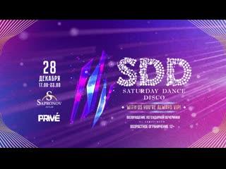SDD 12+    PRIVE