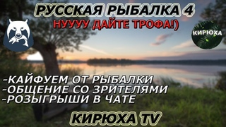 🔴 Русская Рыбалка 4 ● Попытка номер какая то!) ● Розыгрыши крафтового алкоголя! 🔴