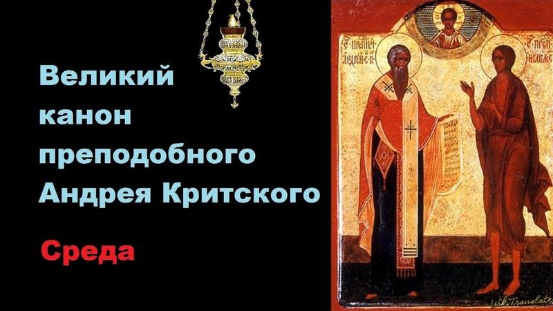 Канон Св Андрея Критского Среда Canon of St Andrew of Crete Wednesday