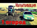 Трактор Беларус Культивация Снимает плуг Огород 2020 vseklevo синийтрактор Культиватор Cultivation