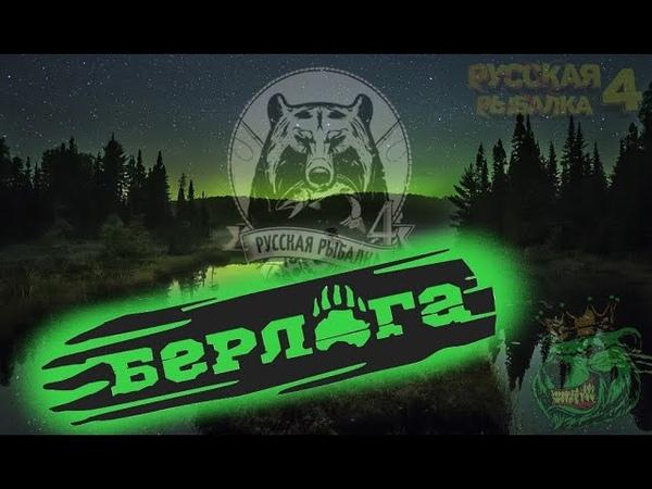 Русская Рыбалка 4 Осетр на медведку 84 108