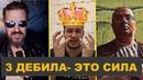 Влад Бахов 3 ДЕБИЛА ЭТО СИЛА Будда Гришна Гражданин Кадет Валентин Дектерёв Страйки и жалобы