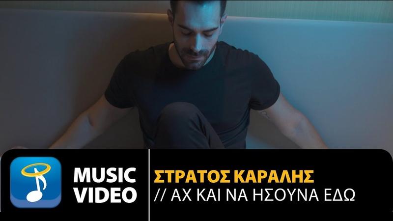 Στράτος Καραλής - Αχ Και Να Ήσουνα Εδώ (Official Music Video)