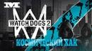 Watch Dogs 2 27 КОСМИЧЕСКИЙ ХАК