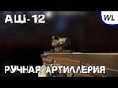 АнаШа-12. Ваншот машина. 2 сквада, -4 ЧВК
