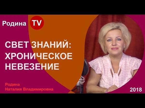 СВЕТ ЗНАНИЙ ХРОНИЧЕСКОЕ НЕВЕЗЕНИЕ канал Родина TV прямой эфир