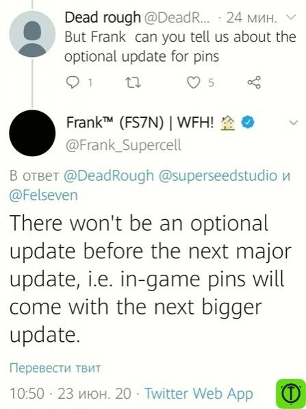 У Фрэнка спросили об опциональном обновлении, на что