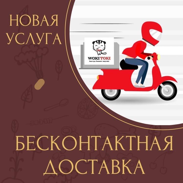 Кафе «ВокиТоки» - Вконтакте