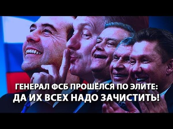 Генерал ФСБ прошелся по элите да их всех надо зачистить