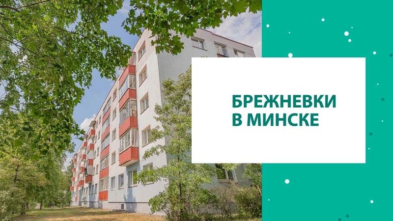 Брежневки отличия от хрущевок и стоимость в Минске