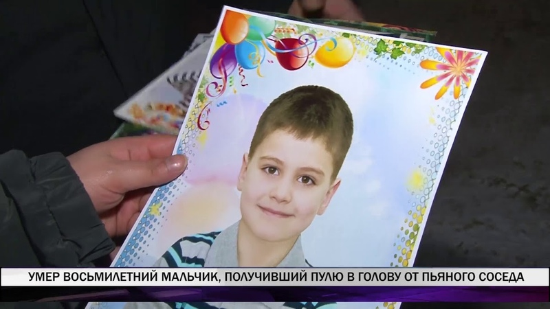 Умер восьмилетний мальчик получивший пулю в голову от пьяного соседа