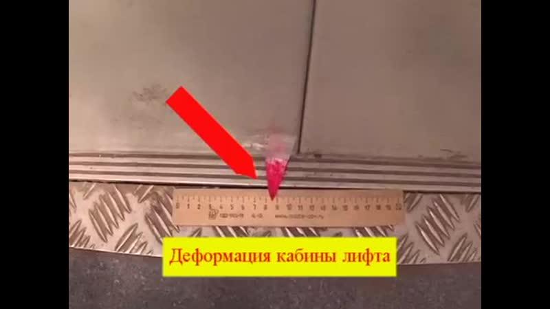 Деформация кабины лифта при движении (2016-2019 год))