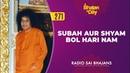 271 Subah Aur Shyam Bol Hari Nam Radio Sai Bhajans