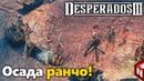 Desperados III - Великолепная пятёрка! 4