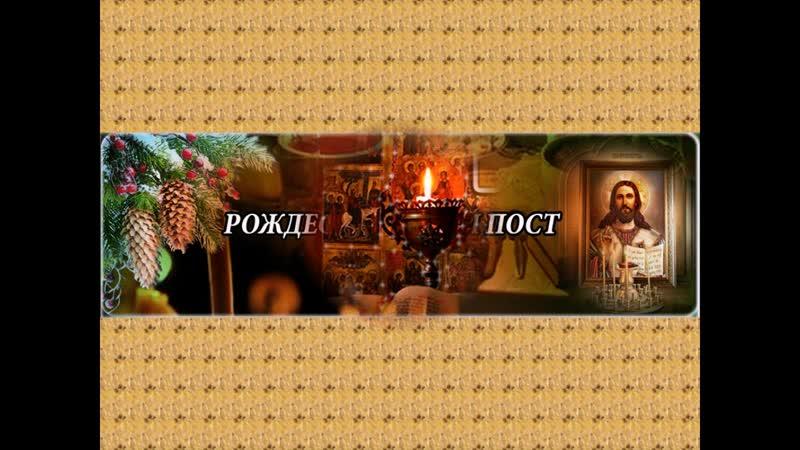 С Рождественным постом