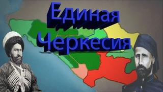 Аварец объединяет Черкесию. Наиб Мухаммад Амин против Сефер-бея Заноко. Кавказская война.