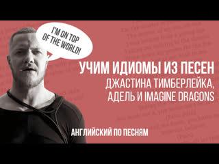 АНГЛИЙСКИЙ ПО ПЕСНЯМ. Учим идиомы из песен Джастина Тимберлейка, Адель и Imagine Dragons