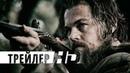 Выживший Официальный трейлер HD