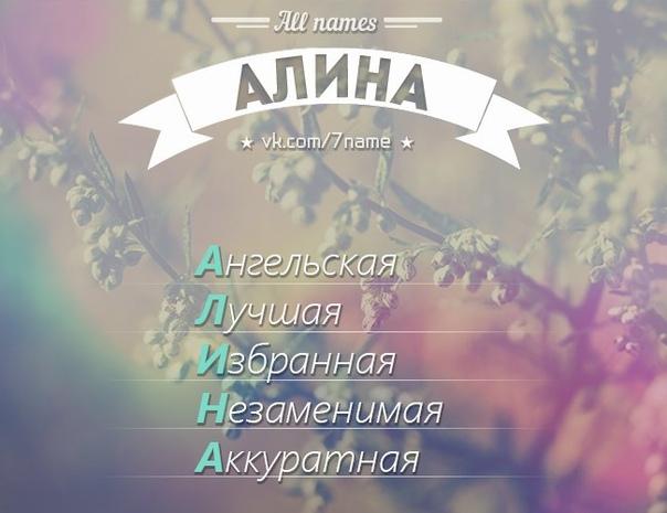Картинки с именем алина и что оно значит