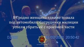 В Гродно женщина едва не попала под автомобиль.Сотрудники милиции успели убрать её с проезжей части
