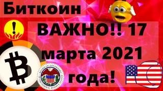 Биткоин ВАЖНО!! 17 марта 2021 года! Киты всё же больше ставят на слив