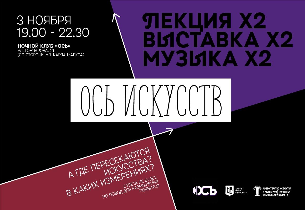Афиша Ульяновск ОСЬ ИСКУССТВ