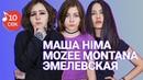 Узнать за 10 секунд MOZEE MONTANA МАША HIMA ЭМЕЛЕВСКАЯ угадывают треки DK Френдзона 18 хитов