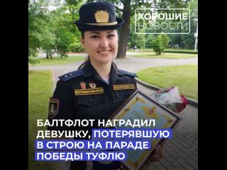 Балтфлот наградил девушку, потерявшую в строю на Параде Победы туфлю