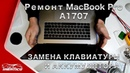 Ремонт MacBook Pro 15 2017. Разборка. Чистка. Замена клавиатуры и аккумулятора