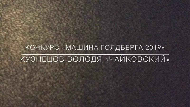 Конкурс Машин Голдберга Чайковский Кузнецов Володя