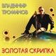 Владимир Трофимов - Лилия