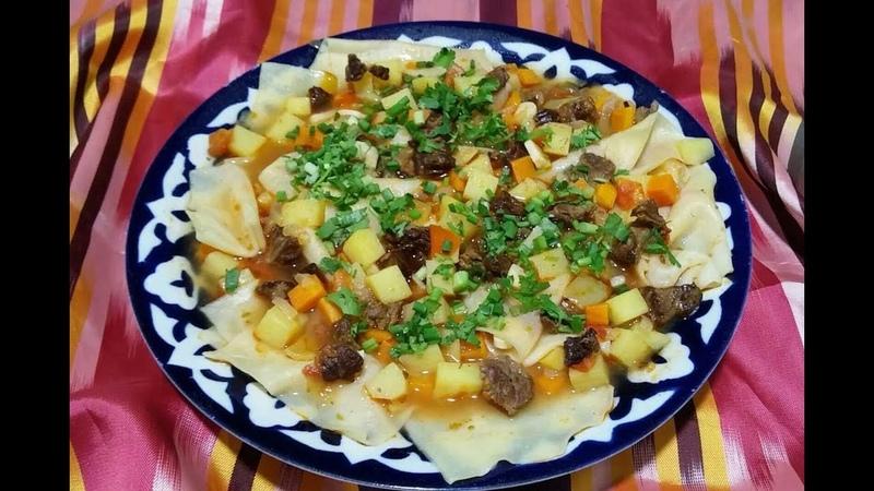 Шилпилдок - Блюдо узбекской кухни / Сразу приготовьте Две Порции /